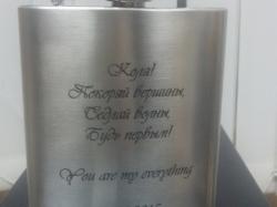 Гравировка памятной надписи на металлической фляжке