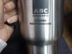 Гравировка термокружки ABS-электро