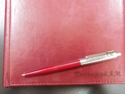 Гравировка на ручке и ежедневнике ФИО владельца