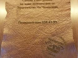 Необычный подарочный сертификат на кожаной основе с гравировкой текста для воронежского турагентства