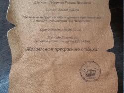 Подарочный сертификат на листе кожи
