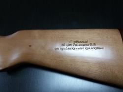 Гравировка фразы на деревянном прикладе ружья