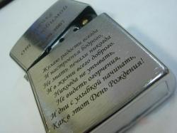 Памятная надпись на зажигалке