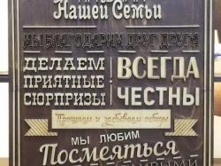 Деревянная табличка для интерьера