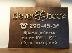 Деревянная табличка с режимом работы