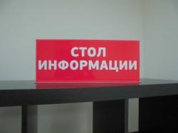 Табличка информационная на подставке