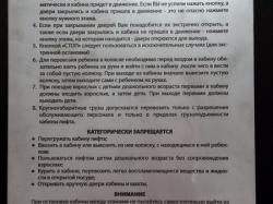 Табличка правила пользования лифтом