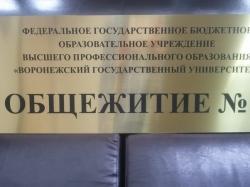 Табличка для общежития
