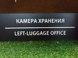 Табличка для камеры хранения