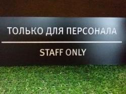 """Табличка """"Только для персонала"""""""