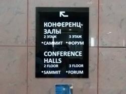 """Табличка """"Конференц зал"""""""