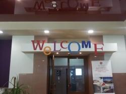 Надпись над входом в отель