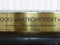 Табличка для офисной двери