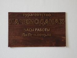 Табличка офисная из фанеры