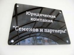 Табличка офисная из акрила 3 мм