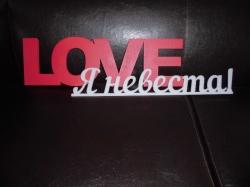 Слово Love и фраза Я невеста