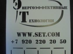 Трафареты для нанесения технических надписей