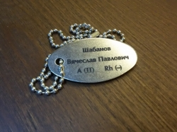 Гравировка на армейском жетоне