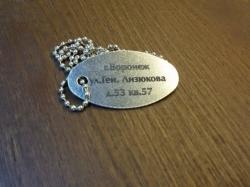 Гравировка адреса на жетоне